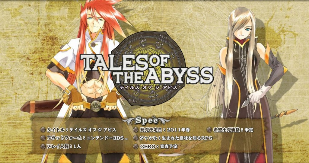 Namco Bandai Talks Tales, Gives Release Window for North America and Europe