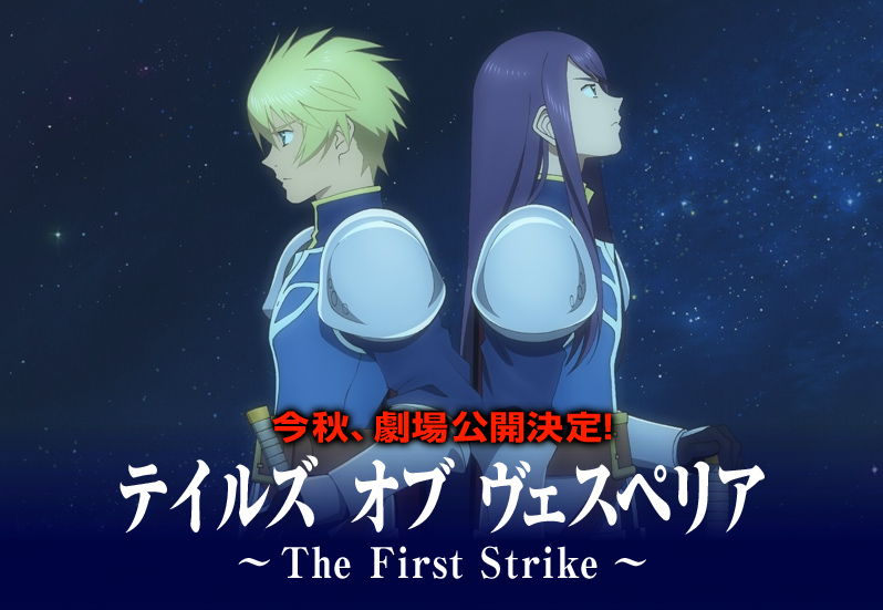 Tales of Vesperia Anime Coming to the U.S. & Canada