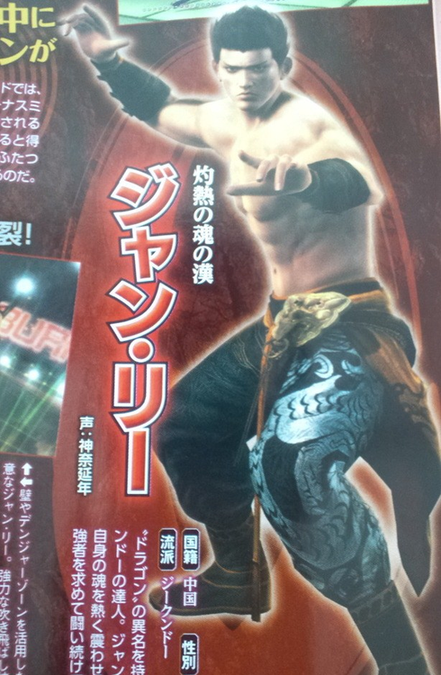 Chinese Bouncer Jahn Lee Confirmed for Dead or Alive 5