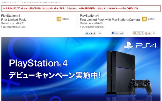 PS4SOldOut