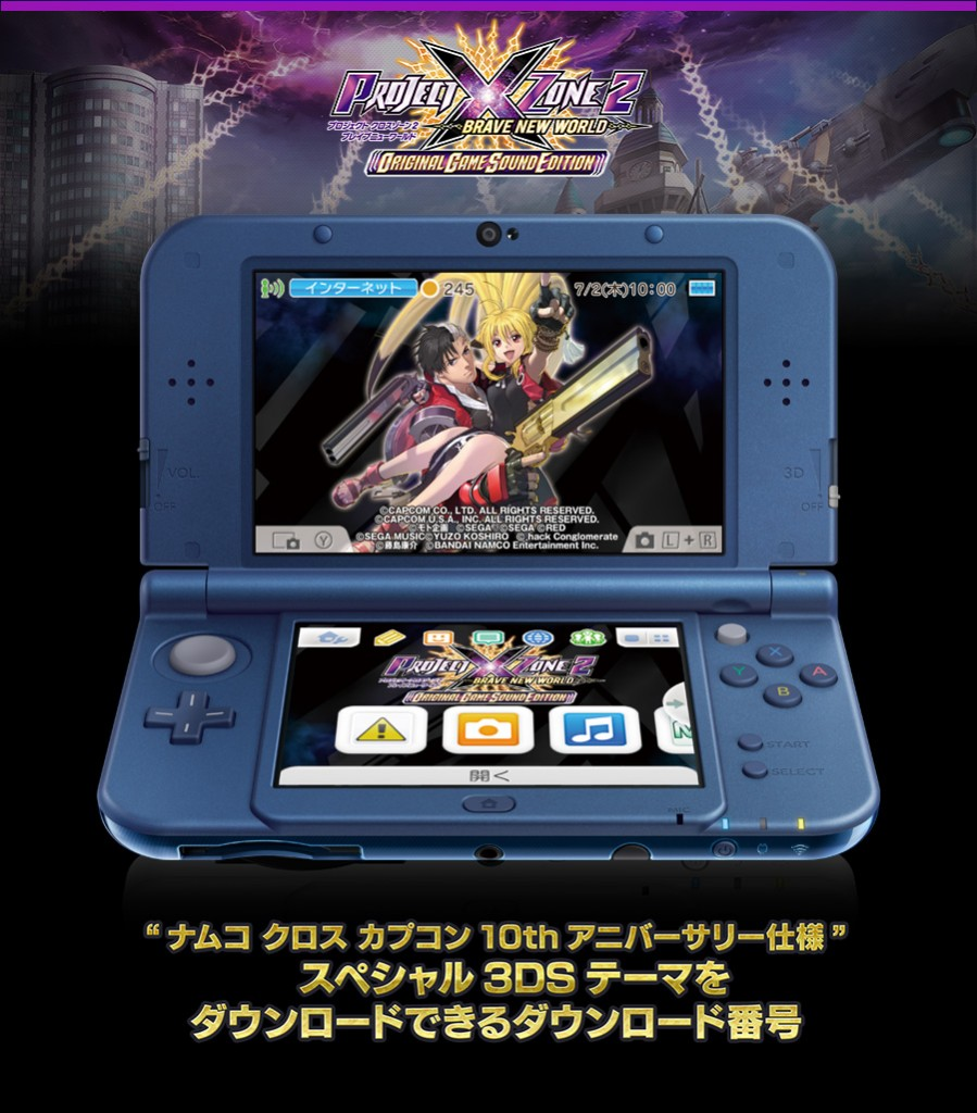 project-x-zone-2-3ds-theme-2