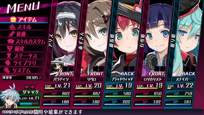 Idea Factory International Details Battle System and Premise of Mary Skelter: Nightmares