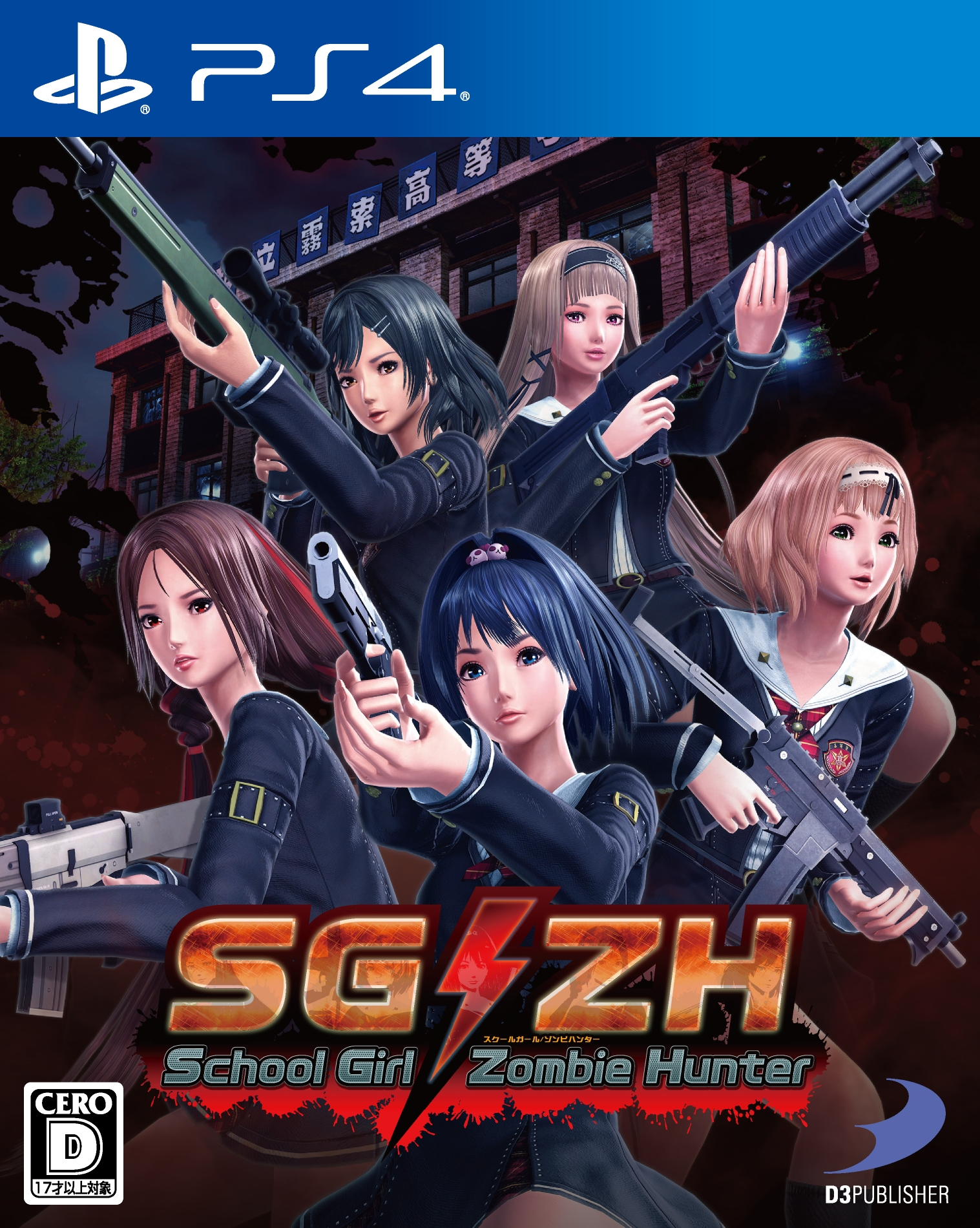 sghz-cover