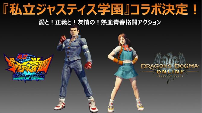 Dear Capcom: Please Bring Back Rival Schools, the Persona of Fighting Games (Without Cuts this Time)