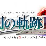 The Legend of Heroes: Trails of Cold Steel IV: The End of Saga.