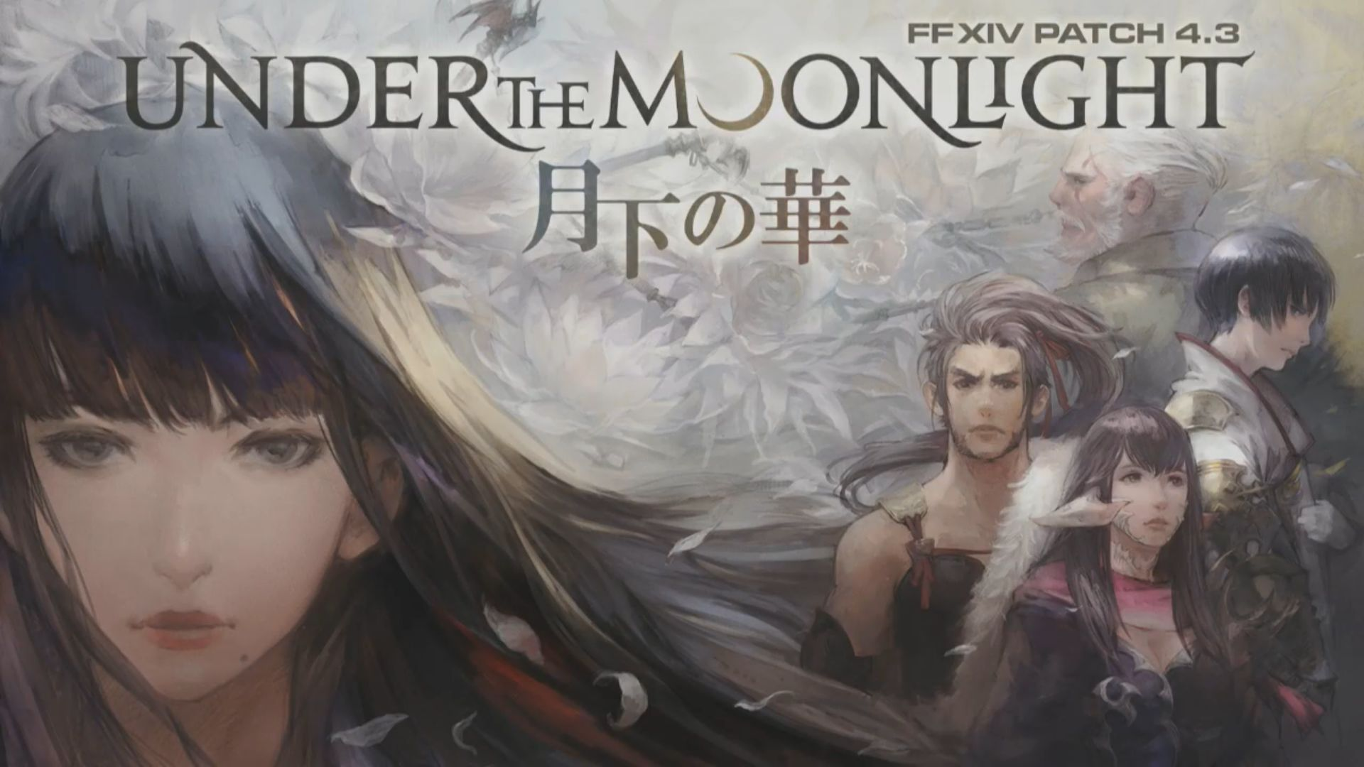 Final Fantasy Xiv Update 4 3 And Ios Android Companion App