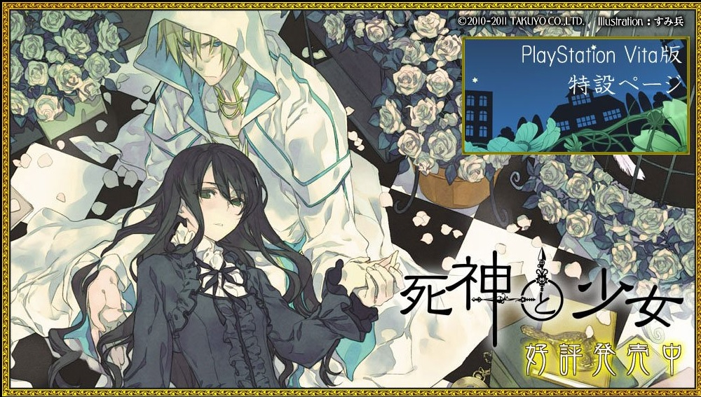 Shinigami to Shoujo is Coming back on PS Vita (Updated)