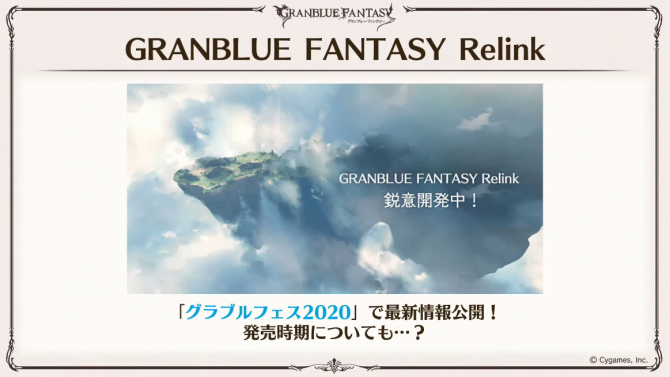 Granblue Fantasy Relink Cygames Versus News Release Date PC PS4 Stadia PS5 Fes 2020 December Screenshot Game
