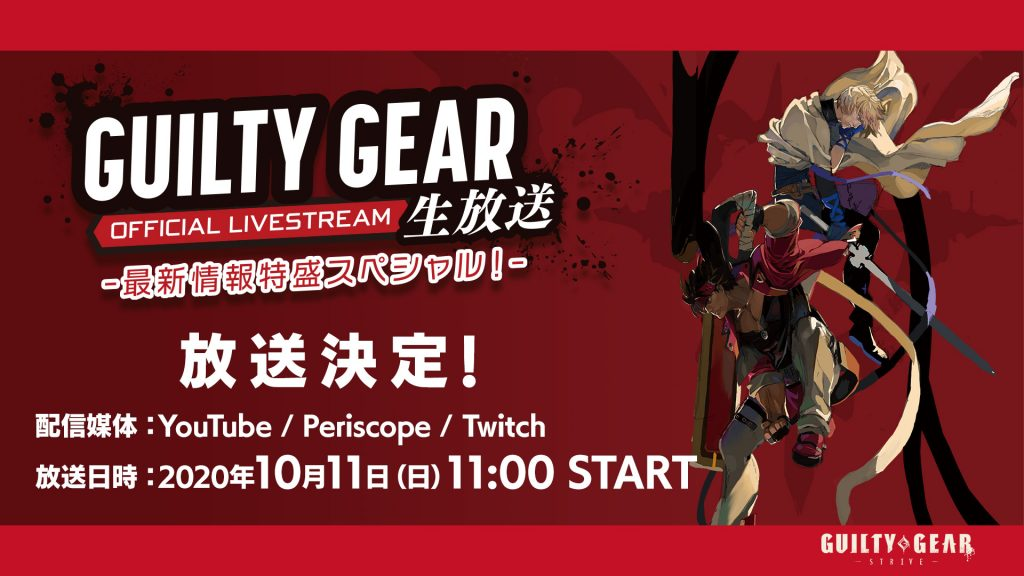 Guilty Gear Strive Next Online Event, Character Trailer Coming October 11