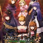 Umineko PS4 cover artwork limited edition
