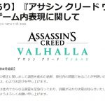 Ubisoft apologies to Japanese players Assassin's Creed Valhalla censorship