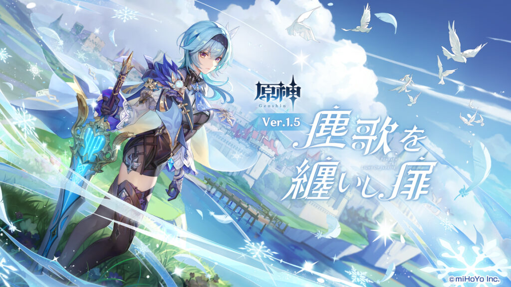 patch notes Genshin Impact 1.5 free primogems new feature eula key visual artwork official