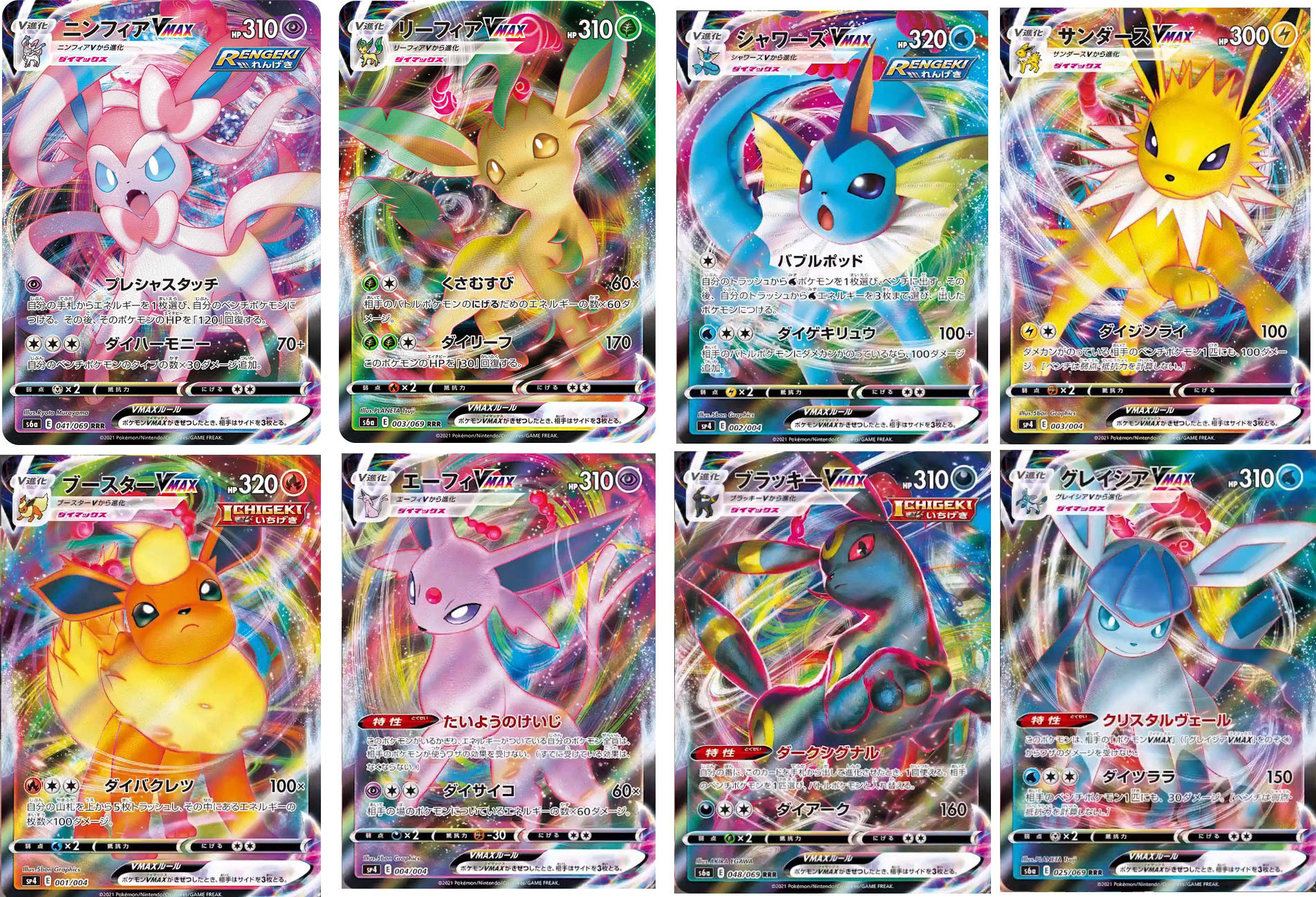 Pokemon TCG Eevee Heroes V and VMAX Cards