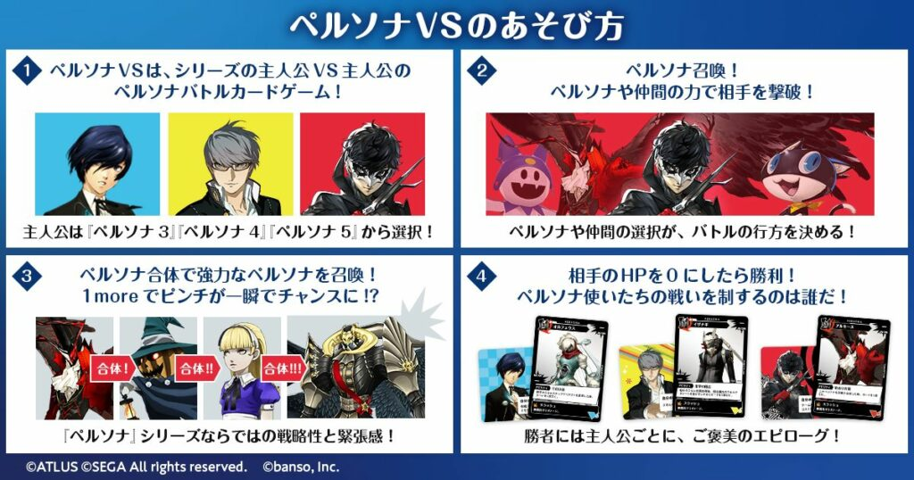 Persona Vs card game how to play 1
