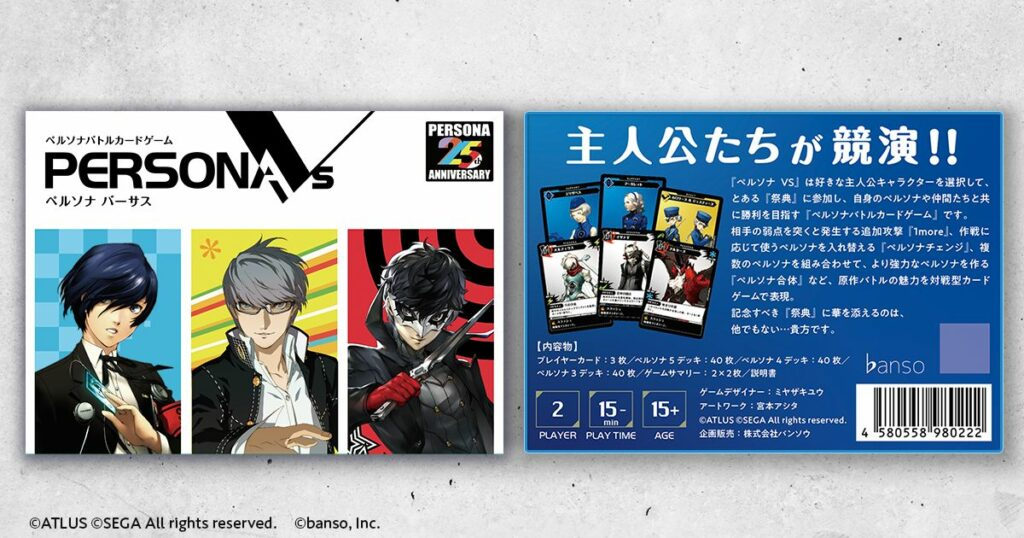 Persona Vs card game how to play 3