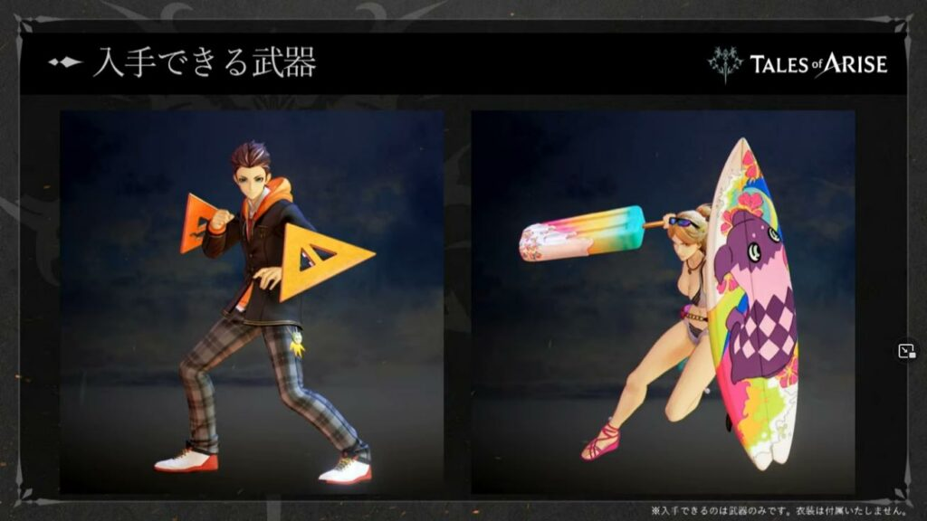 tales-of-arise-october-7-dlc-free-weapons-2